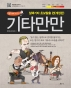팬더매니아의 기타만만 : 일렉기타 초보탈출 편(개정판)(스프링)
