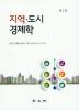 지역 도시 경제학(2판)