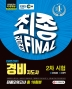 경비지도사 2차 시험 최종점검 Final 모의고사(2019)(EBS)(개정판)