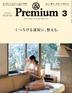 [보유]안도프리미엄 &PREMIUM 2021.03