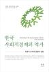 한국 사회적경제의 역사