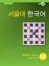 서울대 한국어 2B Student's Book(CD1장포함)
