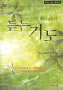 듣는 기도(린다 올슨의)(2판)(기도 시리즈 12)