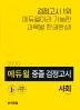 사회 중졸 검정고시(2020)(에듀윌)