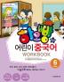 어린이 중국어 Step. 6(Work Book)(하오빵)(CD1장포함)