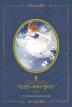 이상한 나라의 앨리스(아름다운 고전 리커버북 시리즈 4)(양장본 HardCover)