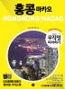 무작정 따라하기 홍콩 마카오(2018-2019)(개정판 3판)