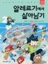 알레르기에서 살아남기. 2(서바이벌 만화 과학상식 시리즈)