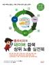 네이버 검색 상위 노출 실전북(홍마리오의)