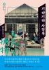 기타기타 사건부(미야베 월드 제2막)