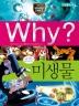 Why? 미생물(과학학습만화 31)(양장본 HardCover)