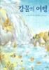 강물의 여행(물구나무 그림책 68)(양장본 HardCover)