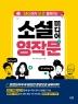 SNS에서 바로 활용하는 소셜 미디어 영작문