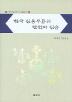 한국 전통무용의 변천과 전승