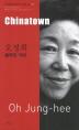 오정희: 중국인 거리(Chinatown)(바이링궐 에디션 한국 대표 소설 11)