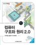 컴퓨터 구조와 원리 2.0(IT Cookbook 한빛 교재 시리즈 125)
