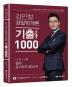경찰학개론 기출 1000제(2019)(MINTO)