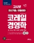 코레일(한국철도공사) 경영학 최신기출과 빈출테마(2021 상반기)(고시넷)(개정판)