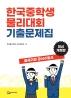 한국중학생물리대회 기출문제집(개정판)