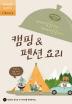 캠핑&펜션 요리(레시피 팩토리 library 7)