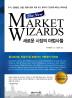 ���ο� ������ ������(The New Market Wizards)