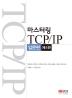 마스터링 TCP/IP 입문편(5판)