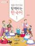 결혼이민자와 함께하는 한국어. 1(CD1장포함)(Paperback)