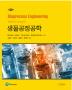 생물공정공학(3판)