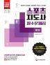 스포츠지도사 필기 필수문제집(2018)(개정판)