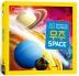 내셔널 지오그래픽 키즈: 우주(빅북)(양장본 HardCover)