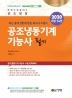공조냉동기계기능사 필기(2020)(개정판 14판)