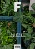 매거진 F(Magazine F) No.16: 나물 (NAMUL)(국문판)