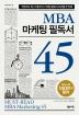 MBA 마케팅 필독서 45(CEO의 서재 32)