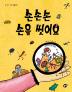 손손손 손을 씻어요(지식 지혜 시리즈 꿈터 그림책 47)(양장본 HardCover)