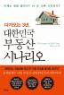 다가오는 3년, 대한민국 부동산 시나리오