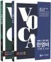 대한민국 영어 비법 한영비 VOCA 3.0(전2권)
