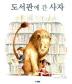 도서관에 간 사자(웅진 세계 그림책 107)(양장본 HardCover)