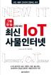 최신 IoT 사물인터넷(그림 한 장으로 보는)