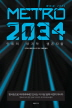 METRO 2034(메트로 2034)(제우미디어 게임 원작 시리즈)