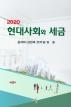 현대사회와 세금(2020)(9판)