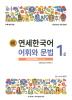 연세한국어 어휘와 문법 1-2(Chinese Version)(새)