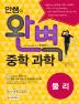 중학 과학 물리편(학생용)(2016)(안쌤의 완벽)