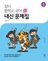 중학교 국어 중2-2 내신문제집(2021)(창비)
