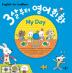 MY DAY(CD1장포함)(3살부터 영어회화)