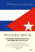 쿠바, 혁명보다 뜨겁고 천국보다 낯선(양장본 HardCover)