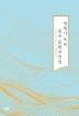 세계사 속의 중국 문화대혁명