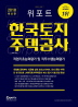 한국토지주택공사 직업기초능력평가 및 직무수행능력평가(2018)(위포트)