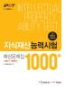 지식재산능력시험 예상문제집 1000제(2017)