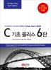 C 기초 플러스(6판)