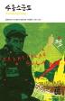 수용소군도(열린책들 세계문학 18)(양장본 HardCover)